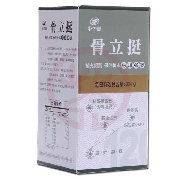 港香蘭骨立挺錠(700mgx120錠)×1