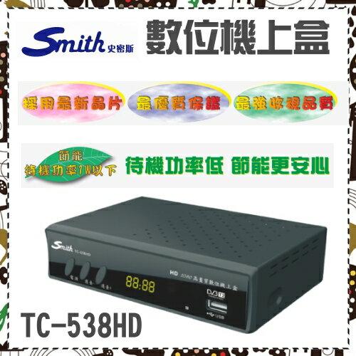 【Smith史密斯】HD高畫質數位電視接收機 TC-538HD 全新一年保固