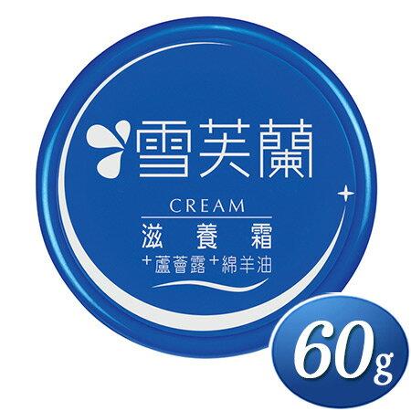 雪芙蘭滋養霜60g【德芳保健藥妝】