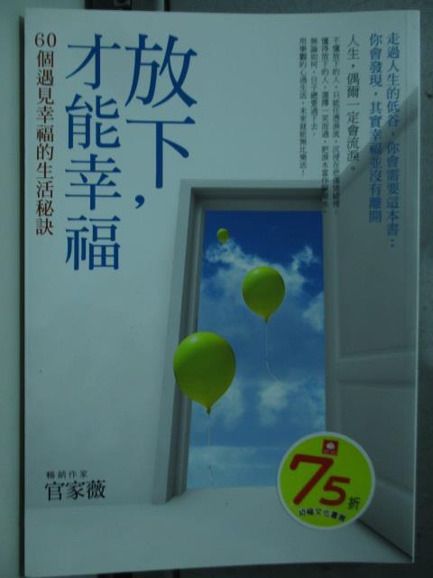 【書寶二手書T5/心靈成長_HDP】放下,才能幸福!:60個遇見幸福的生活秘訣_官家薇