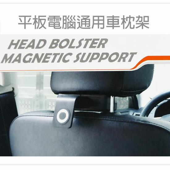 【頭枕車架】4.3~11吋 平板手機 車用後座枕掛磁吸車架/固定支架/固定座/展示架/汽車數位3C放置架