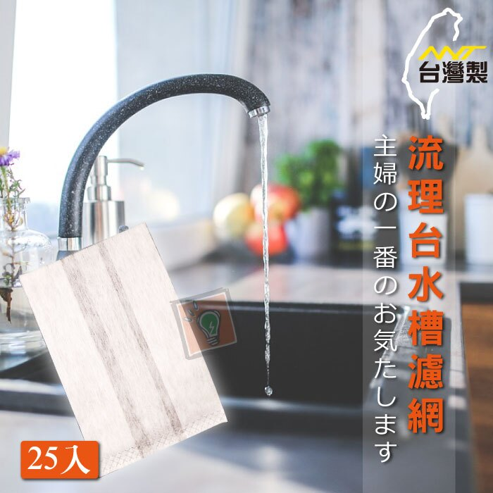 ORG《SD1180a》台灣製~25枚入 流理台水槽濾網 水槽濾網袋 水槽濾網 濾網 免洗濾網 廚餘網 廚房用品 清潔