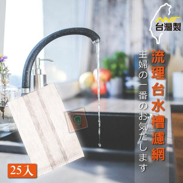 橙漾夯生活ORGLIFE:ORG《SD1180a》台灣製~25枚入流理台水槽濾網水槽濾網袋水槽濾網濾網免洗濾網廚餘網廚房用品清潔