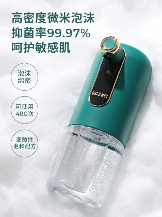 給皂機 一覓自動洗手機套裝泡沫洗手機智能感應皂液器家用電動洗手液機 娜娜小屋
