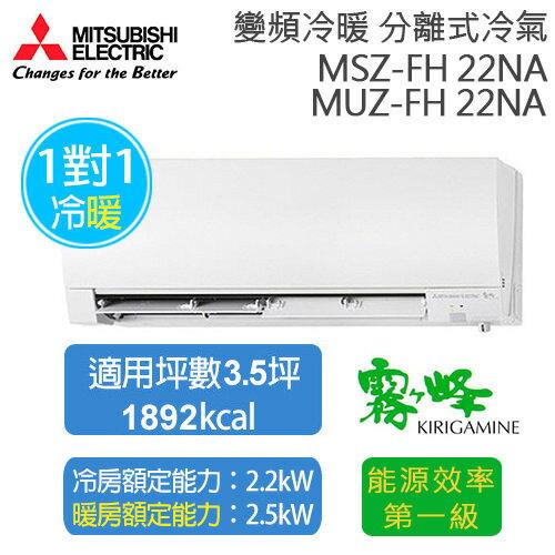 三菱 冷專直流變頻空調 MSZ-GE22NA ( 適用坪數約3.5坪、1892kcal )