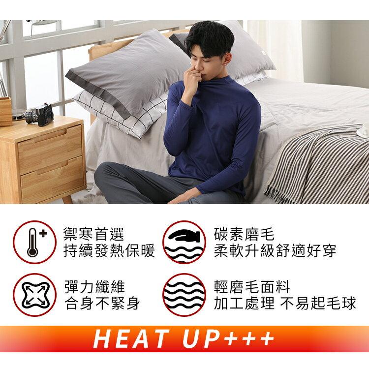 碳素磨毛發燒衣 男款立領 輕磨毛 超彈力 保暖衣 發熱衣 長袖 衛生衣【綾羅綢緞】