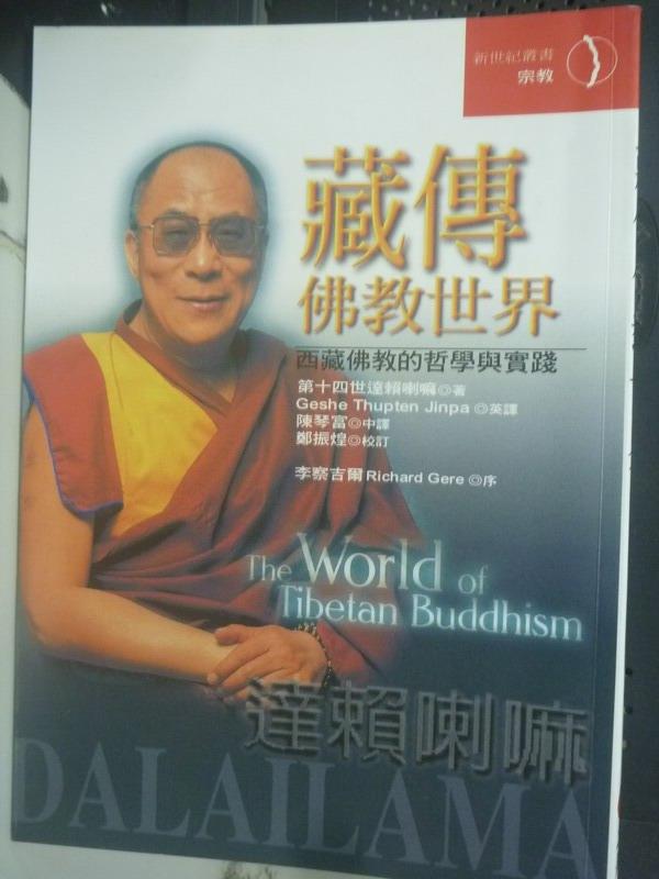 ~書寶 書T7/宗教_IOT~藏傳佛教世界_第十四世達賴喇嘛