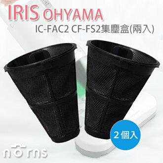 NORNS【日本 IRIS IC-FAC2 CF-FS2集塵盒(兩入)】吸塵器 除塵螨機 OHYAMA