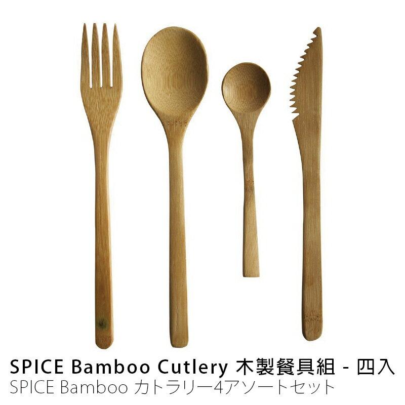 SPICE Bamboo Cutlery 木製西餐餐具組 四入