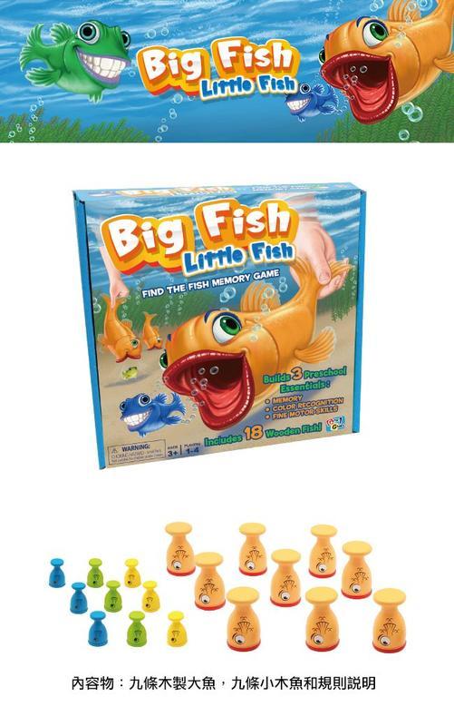 大魚吃小魚 BIG FISH LITTLE FISH 高雄龐奇桌遊 正版桌遊專賣
