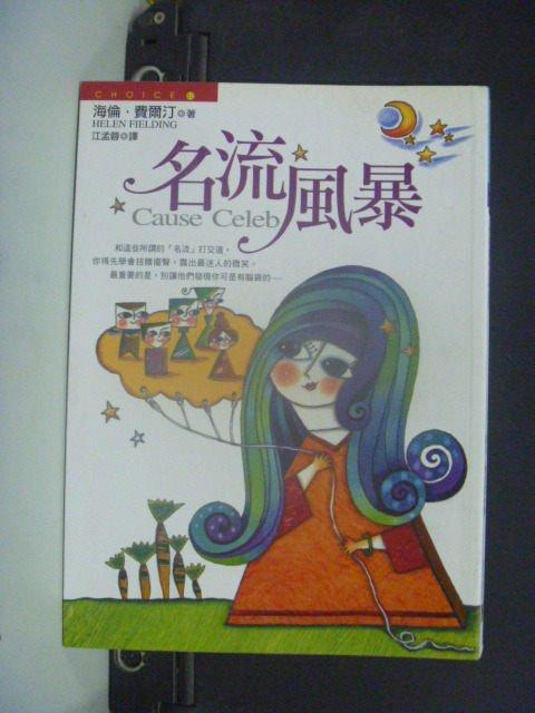 【書寶二手書T6/翻譯小說_GRG】名流風暴_海倫.費爾汀