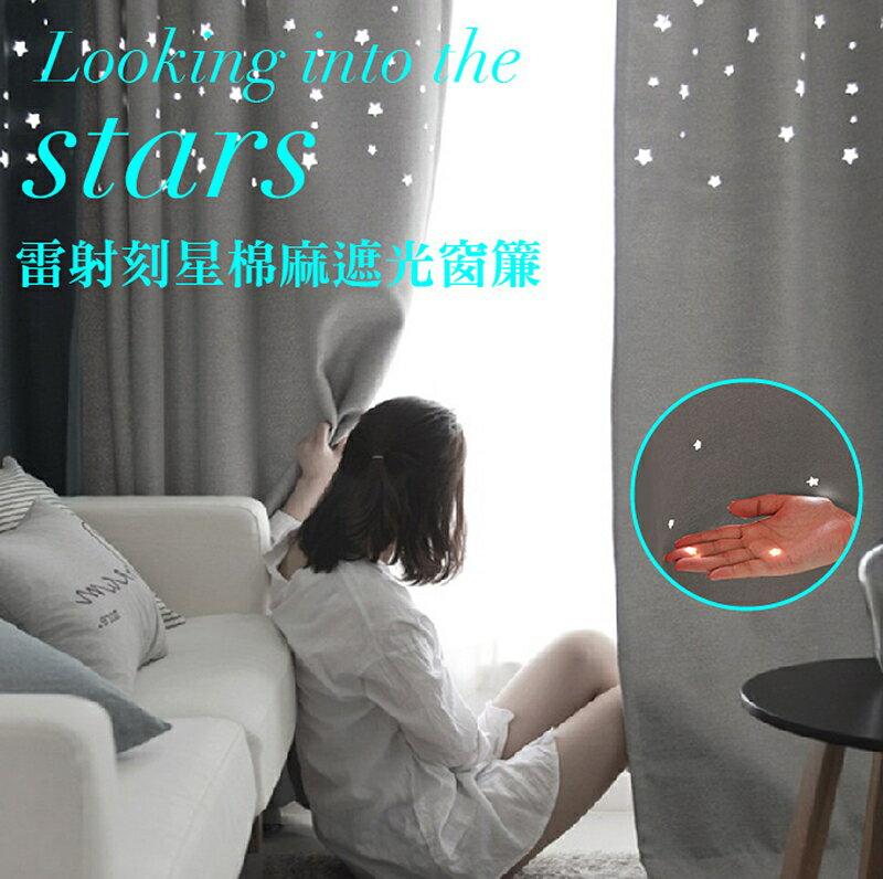 +雷射雕刻棉麻遮光窗簾【單片特價 寬100*高120 】鏤空星星造型+無印良品門簾+