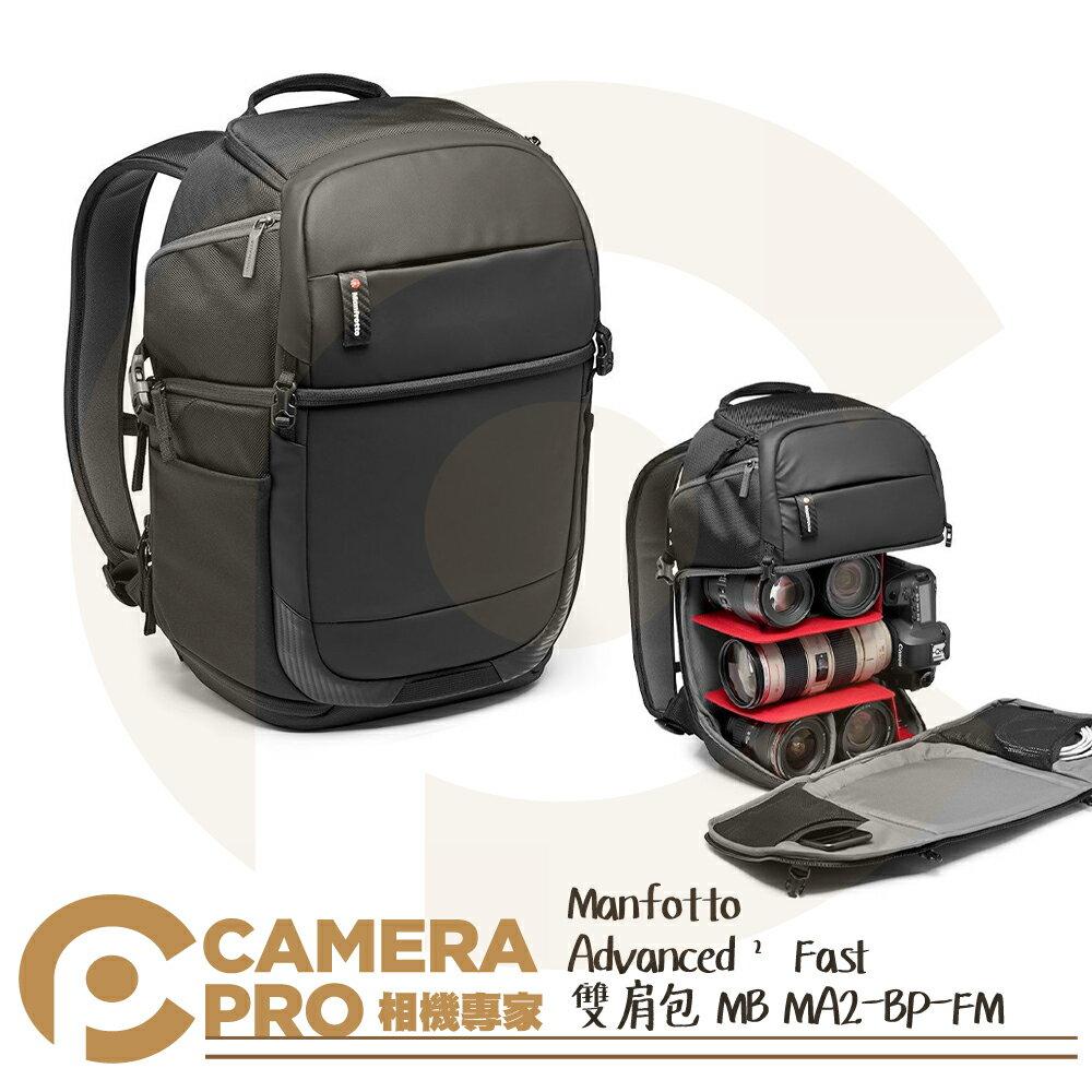 ◎相機專家◎ Manfrotto Advancedxb2 Fast 便捷款雙肩相機包 MB MA2-BP-FM 後背包 公司貨