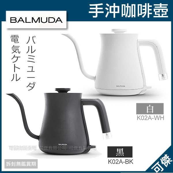 可傑  日本 BALMUDA  The Pot   K02A  咖啡壺  水壺  600ml   黑/白   簡約時尚 加熱快速 沖泡美味飲品