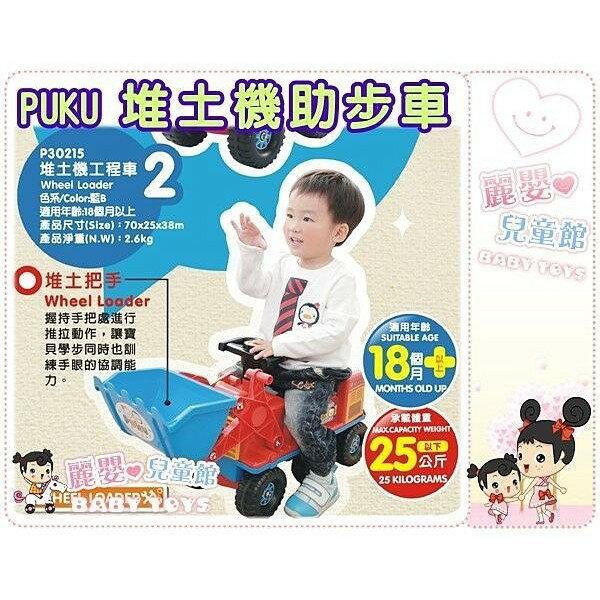 麗嬰兒童玩具館~藍色企鵝puku-寶貝騎乘工程車-堆土機 / 砂石車 腳行車助步車 2