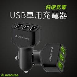 USB車用充電器  快速充電 4.8A 三埠車充 Avantree【SV7354】HappyLife