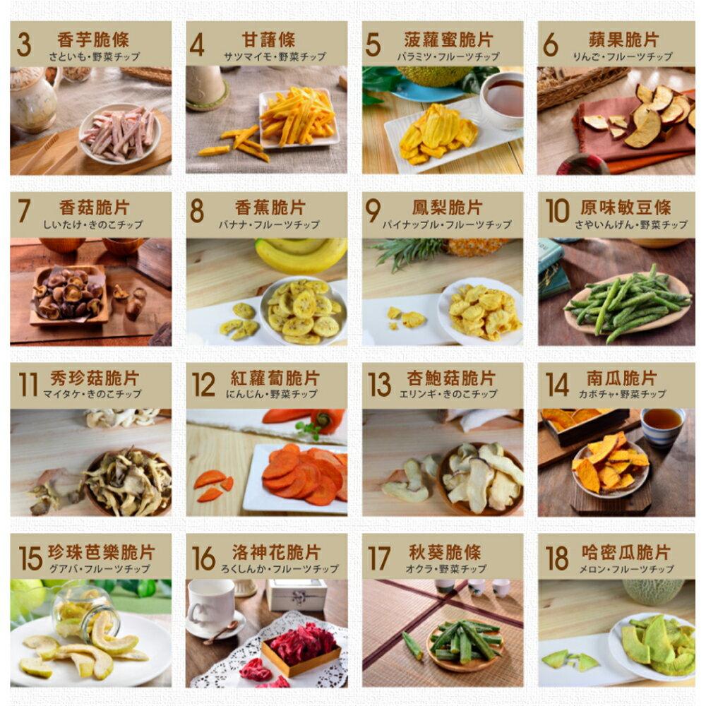 綜合菇脆片100公克【每日優果】 4