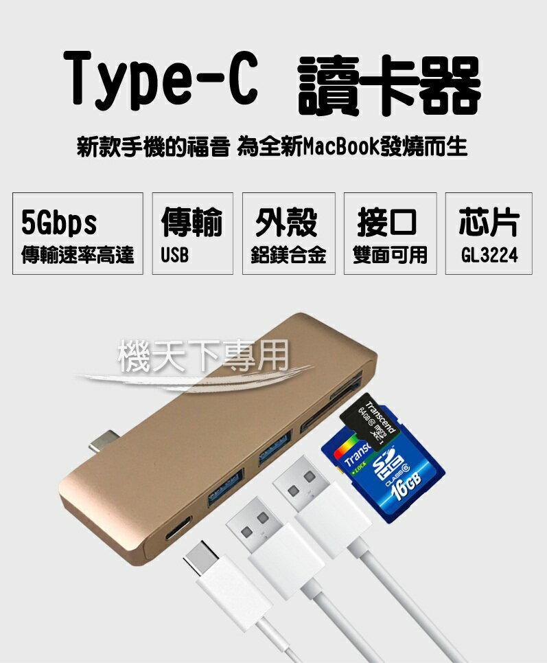 Type-C 多功能讀卡器 USB/SD/microSD 傳輸快 可充電 OTG線 適用 MacBook/Nexus手機