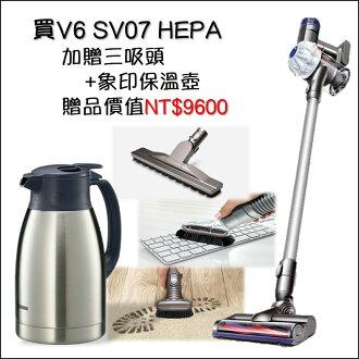 超值下殺~[恆隆行公司貨] dyson V6 SV07 HEPA 手持無線吸塵器 SV03升級版好禮多重送