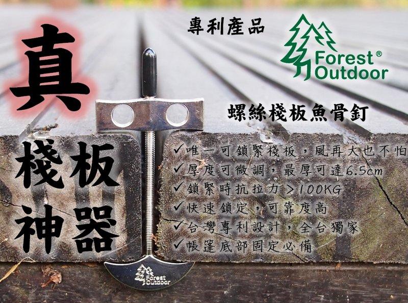 【【蘋果戶外】】ForestOutdoor 螺絲棧板魚骨釘 獨家專利 真棧板神器 木棧板 超越加長版 1支抵2支 帳篷腳必備