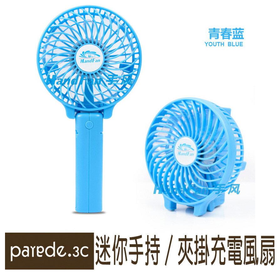 手風Handfan 手持摺疊風扇 可立可夾USB風扇 專利夾具 手持風扇 USB充電風扇 藍色【Parade.3C派瑞德】