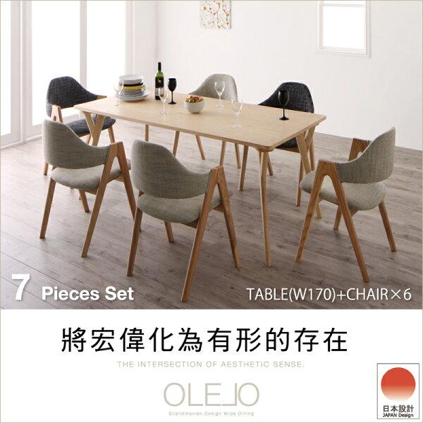 林製作所 株式會社:【日本林製作所】OLELOl北歐風餐桌椅系列7件組(餐桌+椅子x6)