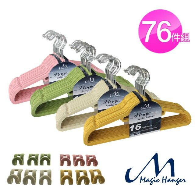 【Magic Hanger 洛克馬企業】韓國熱銷款 超薄防滑植絨 神奇不滑落衣架(彩色-76件組)