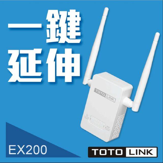 [富廉網] 【TOTOLINK】EX200 300Mbps 無線訊號延伸器 - 限時優惠好康折扣