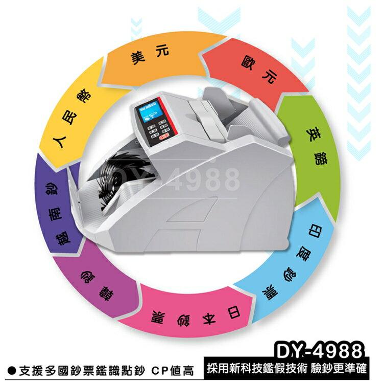 【大雁DAYAN】DY-4988 中文介面點驗鈔機 保固一年 台幣 多國幣別 點鈔機 可清點禮卷 