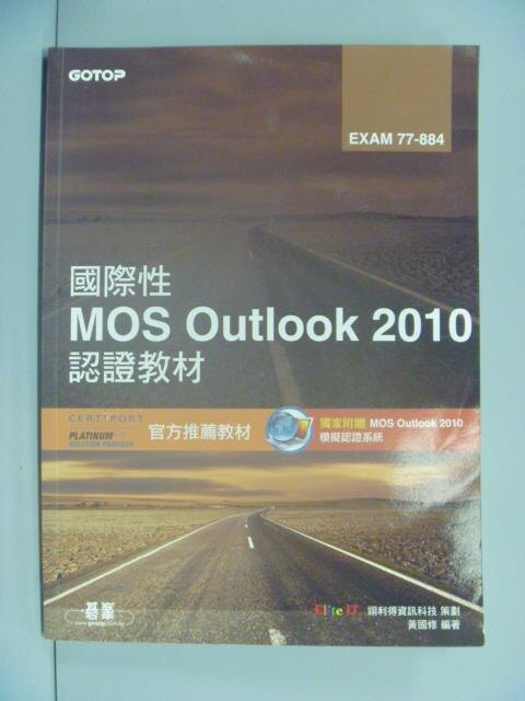【書寶二手書T1/電腦_YIQ】國際性MOS Outlook 2010認證教材_黃國修_附光碟