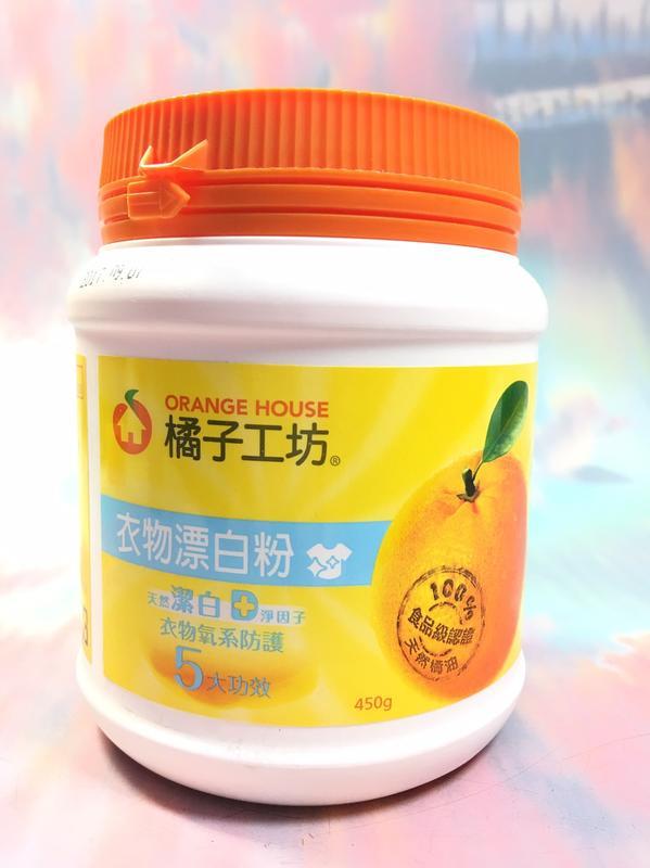 【八八八】e網購~【橘子工坊 衣物漂白粉450g】590192漂白粉 清潔用品