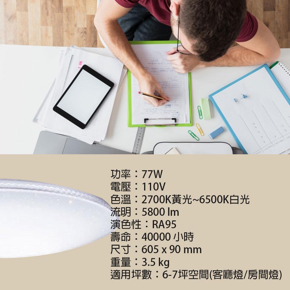 Toshiba東芝 / 免運 美肌系列 星光 77W 連續調光調色 LED遙控吸頂燈 高演色RGB吸頂燈 /  /  永光照明T77RGB12-S 5