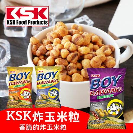 菲律賓KSK炸玉米單包100g香脆炸玉米炸玉米粒餅乾零食隨手包菲律賓零食【N102571】