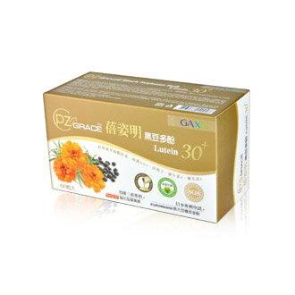 蓓姿明-黑豆多酚Lutein 30+ 液態膠囊
