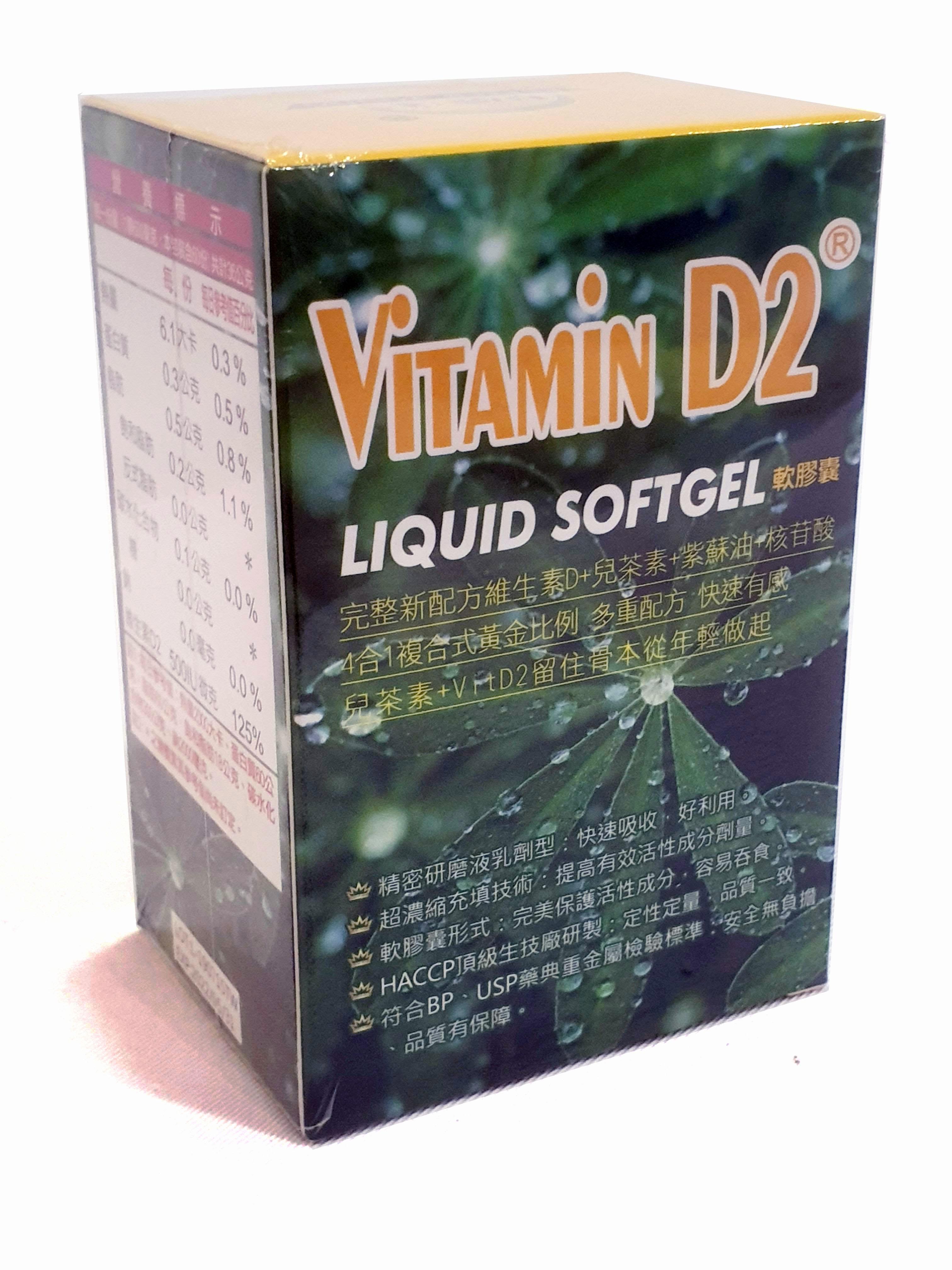 貝特漾 液態螯合維生素D2軟膠囊 60顆/盒 (保健食品/日本製造) 買二送一