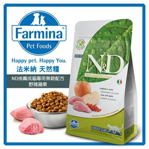 【嚐鮮價】法米納Farmina- ND挑嘴成貓天然無穀糧-野豬蘋果 300g - 229元