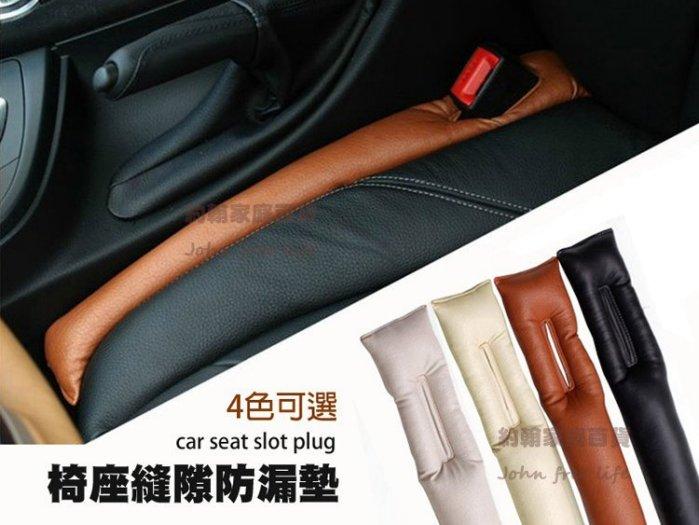 約翰家庭百貨》【Q323】汽車座椅皮質縫隙塞防漏墊 防漏保護墊 汽車用品 內飾改裝 通用款 4色可選