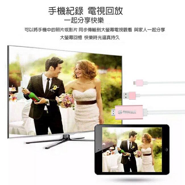 【BL09玫瑰金】二代AnyCast蘋果專用 HDMI鏡像影音線(加送3大好禮)