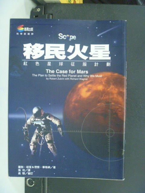 【書寶二手書T8/科學_GOR】移民火星-紅色星球征服計_原價360_羅勃祖賓
