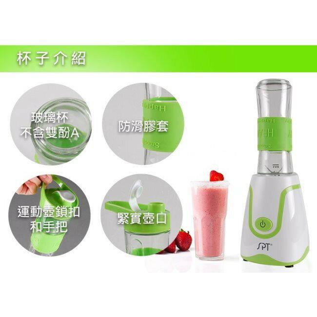 尚朋堂 SPT 隨行杯果汁機 調理機 食物混合機 SJ-0600 (SJ0600) 5