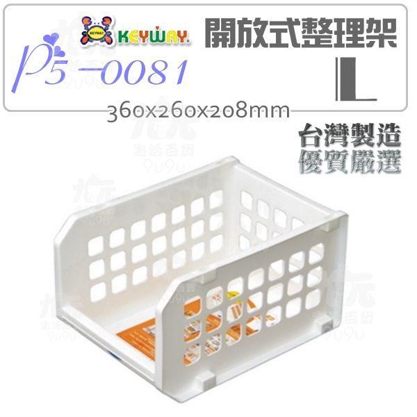 【九元生活百貨】聯府 P5-0081 開放式整理架/L 組合架 層疊架 P50081