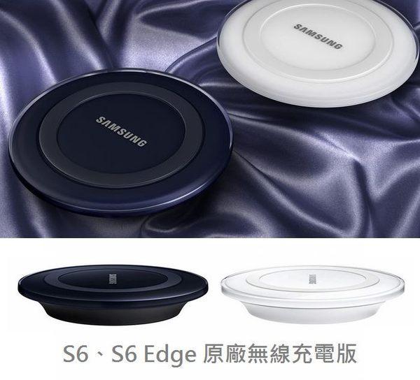 【免運費】Samsung S6、S6 Edge EP-PG920I 原廠盒裝【無線充電板】NOTE5、NOTE4、NOTE3、NOTE4 Edge、S4、S5、LG G3 G4