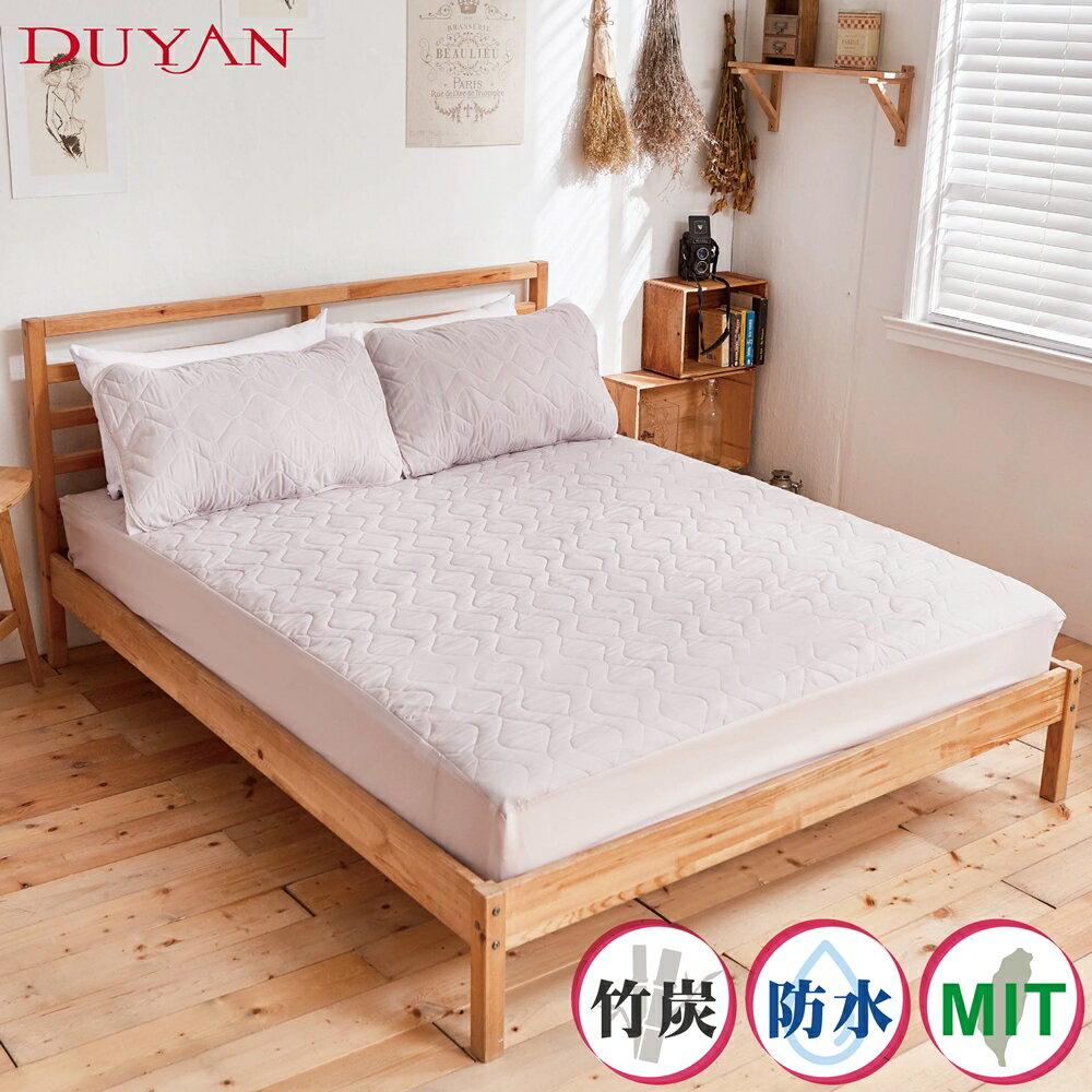 《DUYAN 竹漾》竹炭防水床包式保潔墊 台灣製 單人 雙人 加大 特大 床包 枕套 保潔墊 防水 竹炭