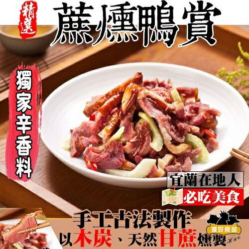 【濎好】蔗燻鴨賞(200g)