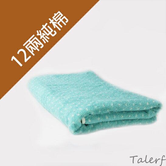 【TALERF】純棉12兩圓點浴巾(水藍)→現貨