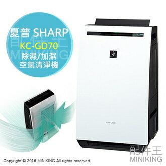 【配件王】日本代購 一年保 SHARP 夏普 KC-GD70 空氣清淨機 除濕 加濕 另 FX100 FX75