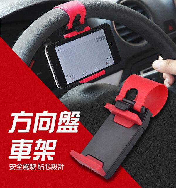 【coni shop】方向盤車架 輕巧迷你汽車手機支架 車用手機支架 方向盤手機夾 行車導航 安全駕駛 伸縮夾口 輕巧