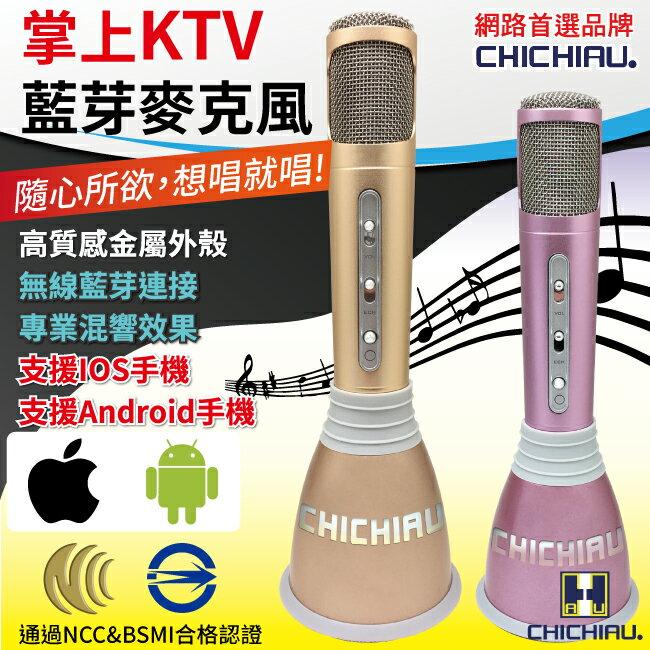 【CHICHIAU】掌上KTV無線藍芽行動喇叭麥克風