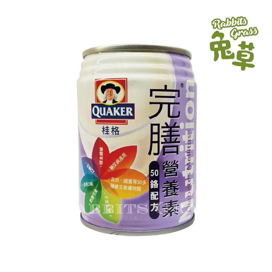 桂格 完膳 50鉻配方 250ml 糖尿病適用桂格完膳營養素