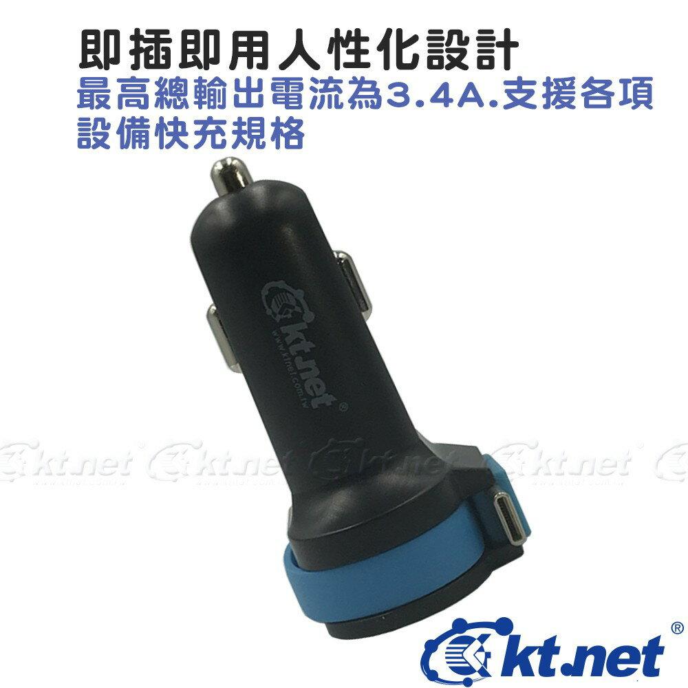 好康加 UC301 智慧型高速雙USB車用充電器+TYPE-C線 USB車充頭 點菸器充電 Kt-net